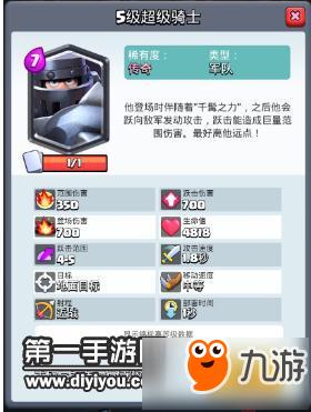皇室战争超级骑士2V2卡组推荐 超级骑士2V2卡组搭配