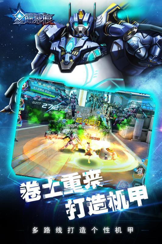 星际裂痕BT版游戏截图