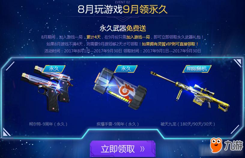 CF装备领取-cf英雄级武器怎么领