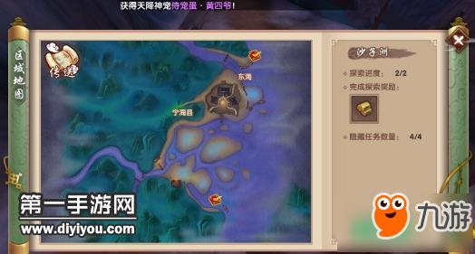 《寻仙手游》探索任务分布图 全地图探索任务位置图  导读  宁海县