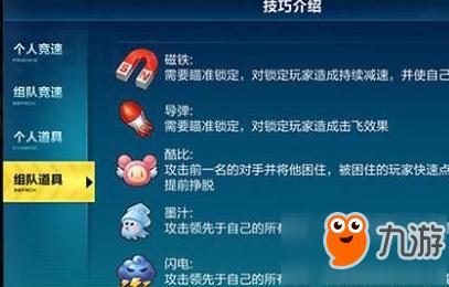 《QQ飞车手游》道具赛怎么丢道具 道具赛丢道具方法介绍