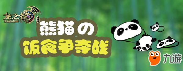 《龍之谷手遊》8月10日版本更新 熊貓飯盒大作戰活動登場
