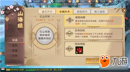 轩辕传奇手游女娲补天之作伴NPC介绍