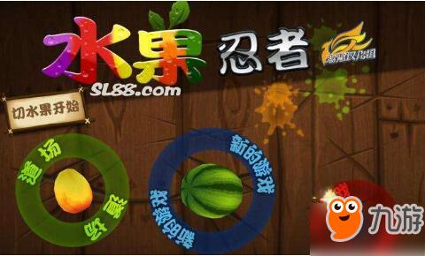 《超级水果忍者》沙龙电游娱乐街霸水果机电玩