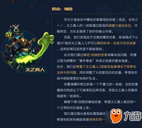 《王者荣耀》s9赛季英雄花木兰宫本等战士技能被削弱