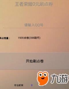 最新《王者荣耀》0元刷点券软件i辅助教程_资