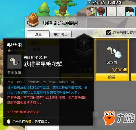 《冒险岛2》星星糖花蟹在哪 星星糖花蟹垂钓技巧介绍