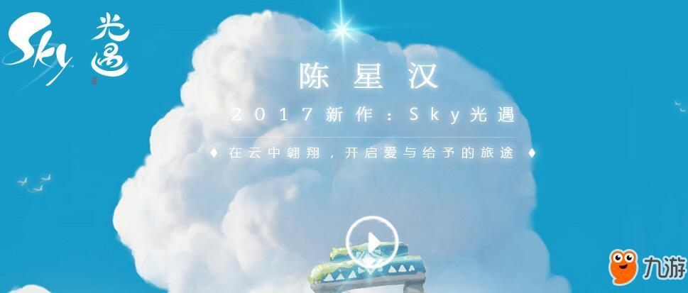 sky光遇国服什么时候出 国服公测时间介绍
