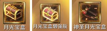 魔域手游宝石怎么获得 宝石怎么镶嵌
