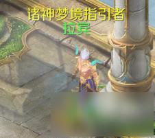 魔域手游诸神梦境玩法技巧 诸神梦境在哪