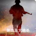 第二日大逃杀汉化版下载