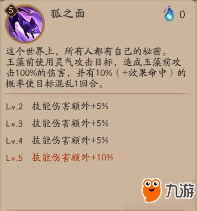 阴阳师最强SSR降临 玉藻前技能和破势御魂选择介绍