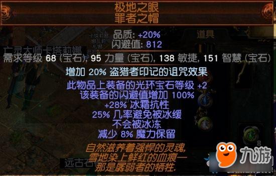 《流放之路》3.0贵族最强团队辅助BD攻略