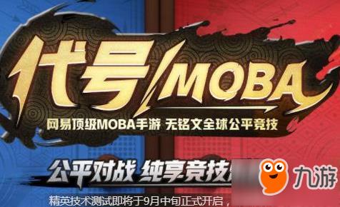 新游开测推荐 9.19代号MOBA全职高手手游合集