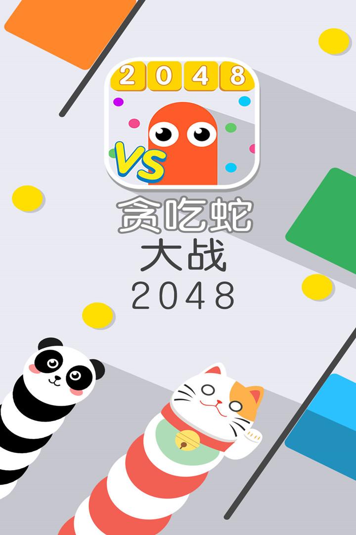 贪吃蛇大战2048有趣吗 贪吃蛇大战2048玩法简介