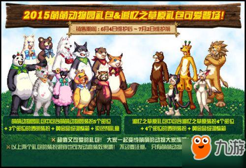 2015萌萌动物园套礼包内容及套装属性