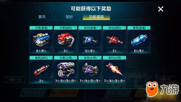 QQ飞车手游高级配件获取方式 占卜系统详解