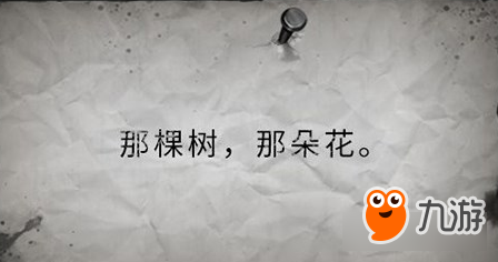 陪聊竟是杀人魔 《<a id='link_pop' class='keyword-tag' href='http://www.9game.cn/liuyanzhentanhuozhedesizhe/'>流言侦探</a>》结局已出