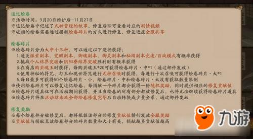 《阴阳师》追忆绘卷怎么玩 追忆绘卷规则奖励详解