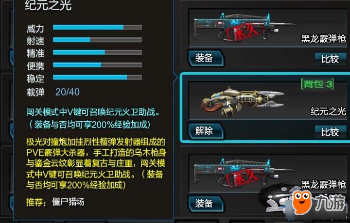 逆战纪元之光武器解析 逆战纪元之光武器介绍