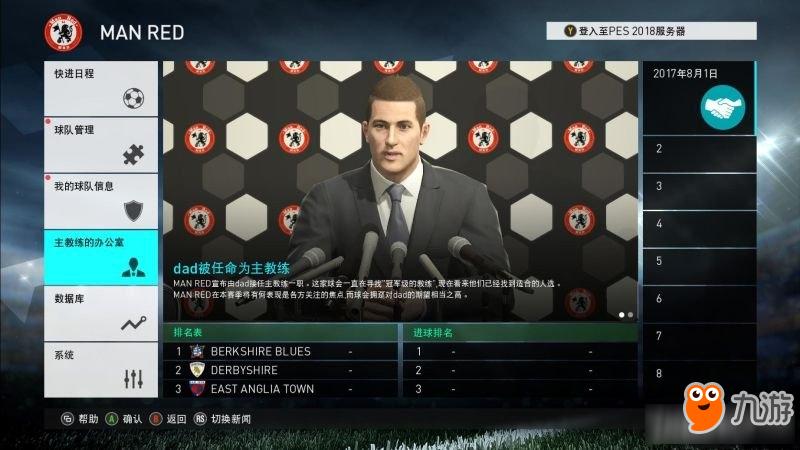 实况足球2018_《实况足球2018》游戏菜单及界面介绍