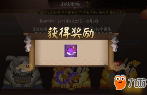 阴阳师周年庆活动奖励二三事 签到500天送礼物
