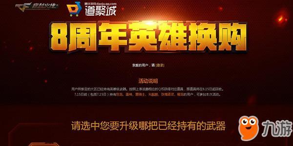 《cf》道聚城八周年英雄级武器换购官网活动网址详解