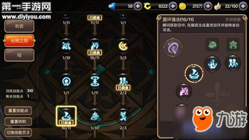 龙之谷手游刺客暗技能加点攻略 暗PK各职业心得