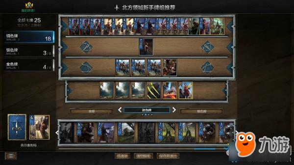 《巫师之昆特牌》新手北方领域阵营卡组推荐