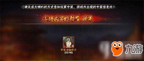 《火影忍者手游》高级招募怎么玩 高级招募玩法攻略详解