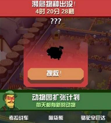欢乐捕牛hd外挂下载  疯狂动物园1.7.