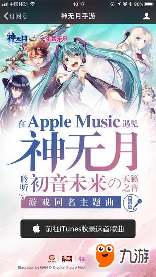 神无月登陆Itunes 在苹果聆听初音未来的天籁之音