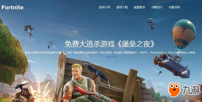 《堡垒之夜》中文版开测 支持QQ号登录无需加速器