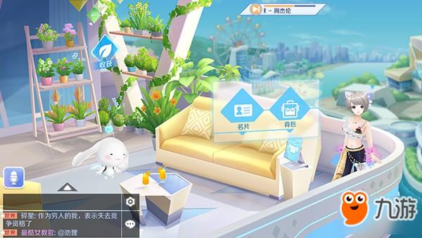QQ炫舞手游名片设置图文教程