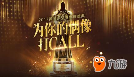 炉石传说黄金系列赛年度盛典投票地址详解