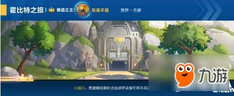 QQ飞车手游霍比特之旅跑法攻略 QQ飞车手游霍比特之旅怎么跑