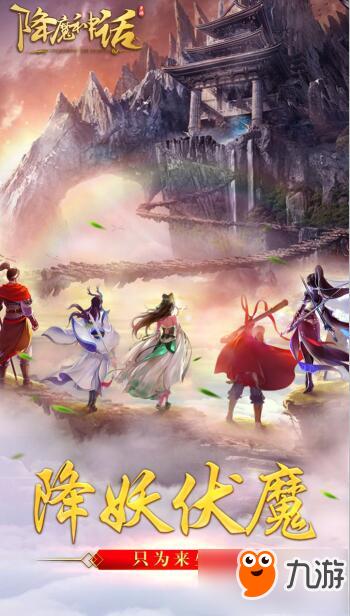 《降魔神话》1月16日开启封测 特色玩法大曝光