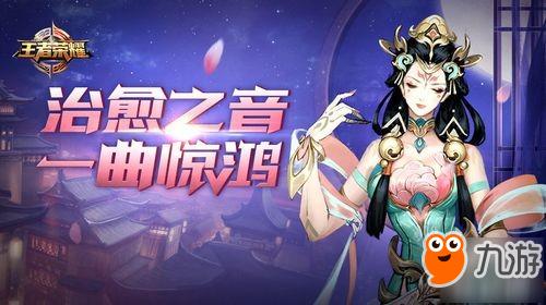 王者荣耀杨玉环台词内容是什么?新版杨玉环台词语音