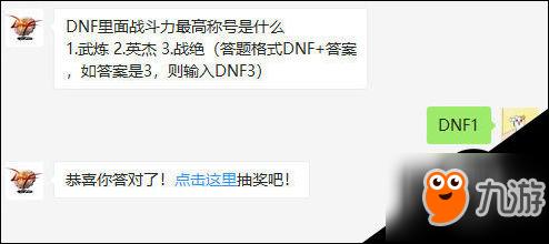 DNF游戏攻略 DNF里面战斗力最高称号是什么