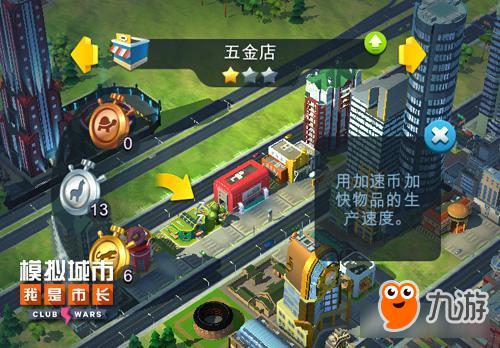 """《模拟城市:我是市长》改变""""城""""生的三大道具"""