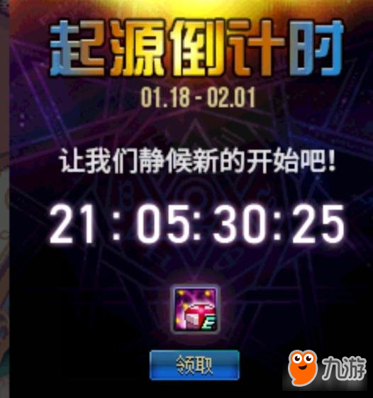 DNF2018春节版本内容曝光 金币交易需手续费