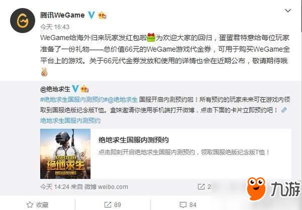 《绝地求生》国服预约破百万 66元WeGame代金券免费送