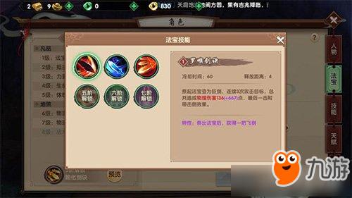 《寻仙》手游御剑游侠法宝技能介绍