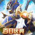 大天使之剑H5(百日庆典)