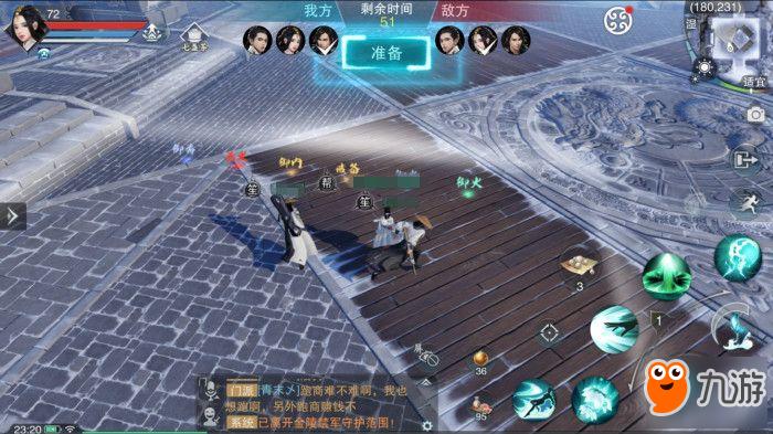 楚留香手游华山论剑怎么玩 全新PVP玩法攻略