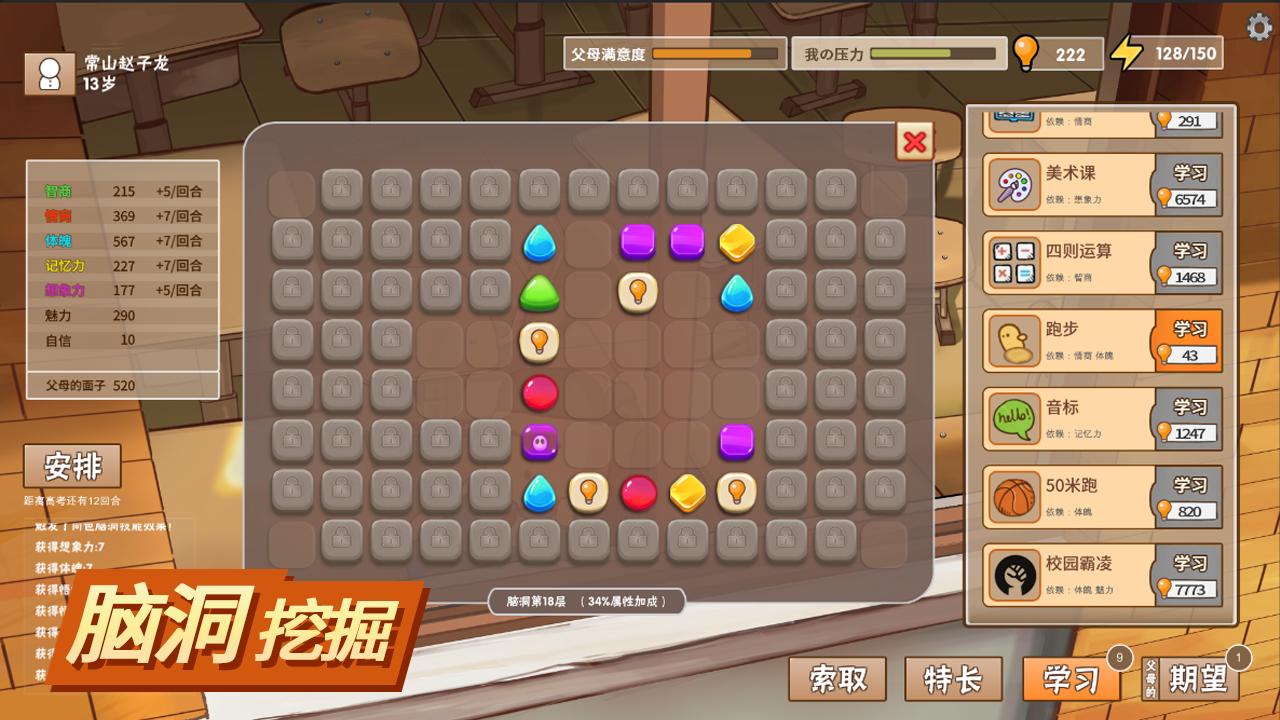 中国式家长iOS版最新下载 iOS什么时候出