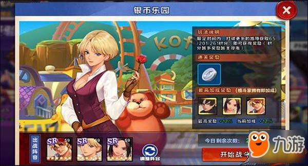 <a id='link_pop' class='keyword-tag' href='http://a.9game.cn/quanhuangmingyun/'>拳皇命运</a>手游小白速成之副本篇 快来提升战斗力吧