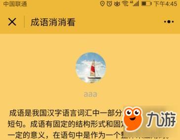 微信《程序消消看》成语大全小答案全关卡攻北京上海自驾旅游攻略图片