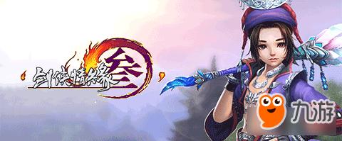 《剑网3》重制版龙门绝境坐骑详解