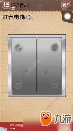 《史上最囧游戏4》第61关攻略 打开电梯门